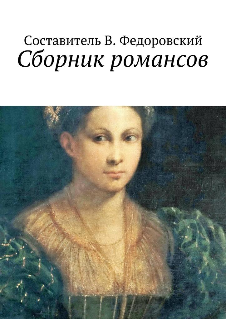 Скачать Сборник романсов бесплатно Коллектив авторов