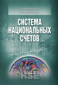 Образцова, О. И.  - Система национальных счетов