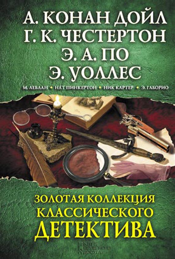 серия книг золотая библиотека детектива скачать