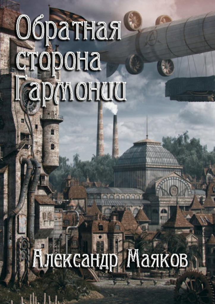 обратная сторона луны часть 1 серии 1 8 Александр Маяков Обратная сторона гармонии