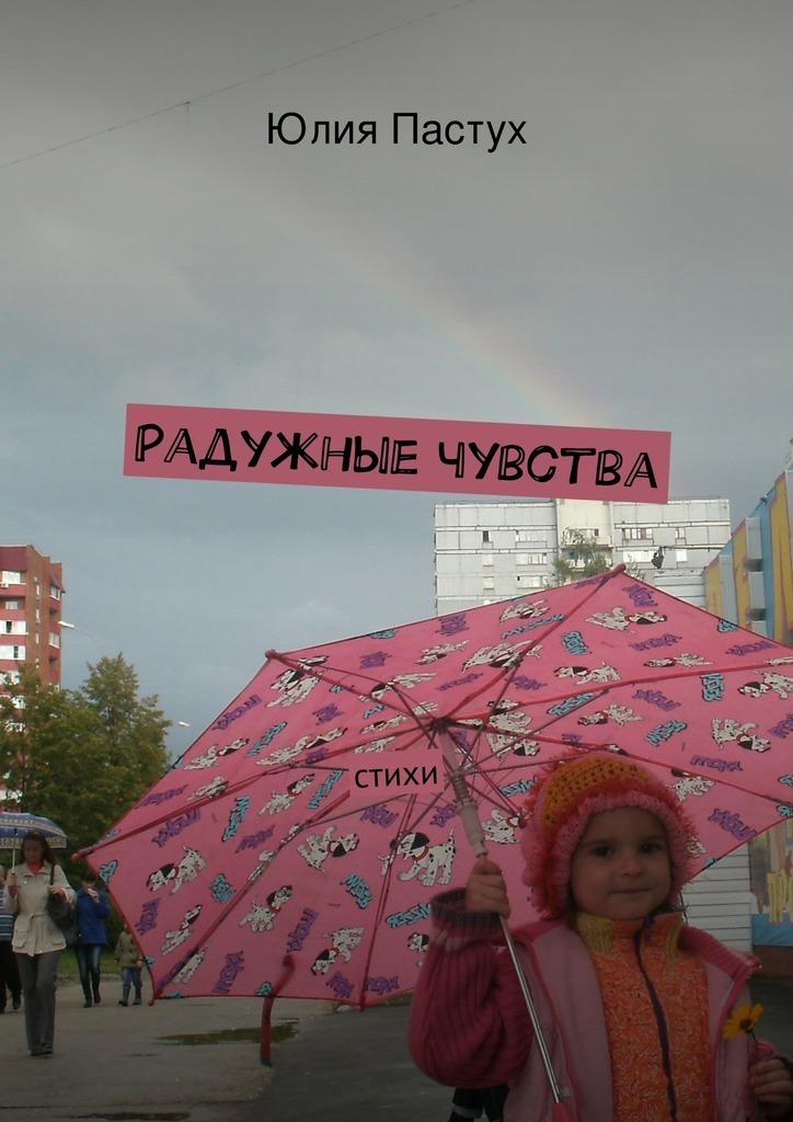 Юлия Пастух Радужные чувства ассоль чувства пятнадцатилетней девчонки стихи и рассказы