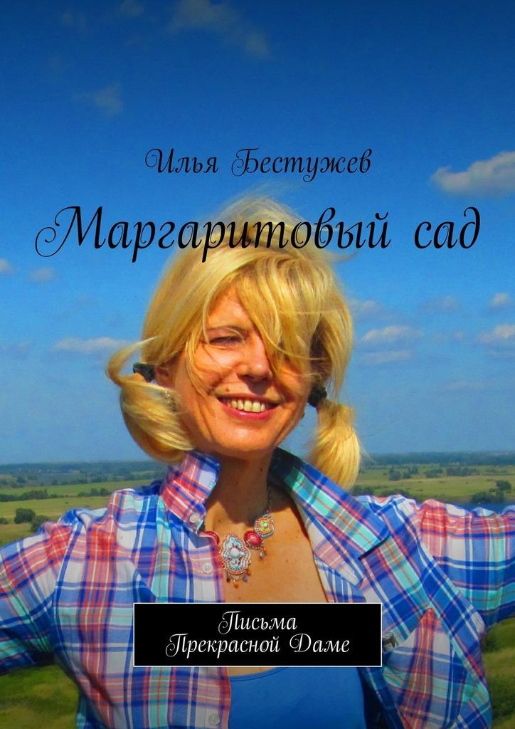 Илья Бестужев бесплатно