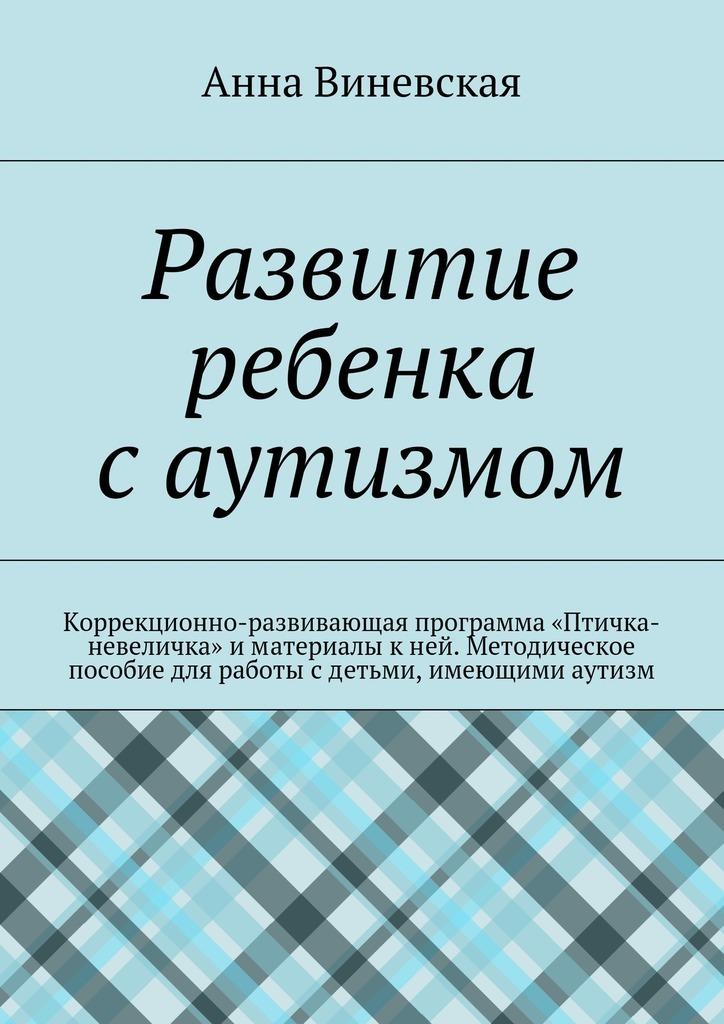 Анна Виневская бесплатно