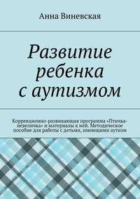 Виневская, Анна  - Развитие ребенка саутизмом