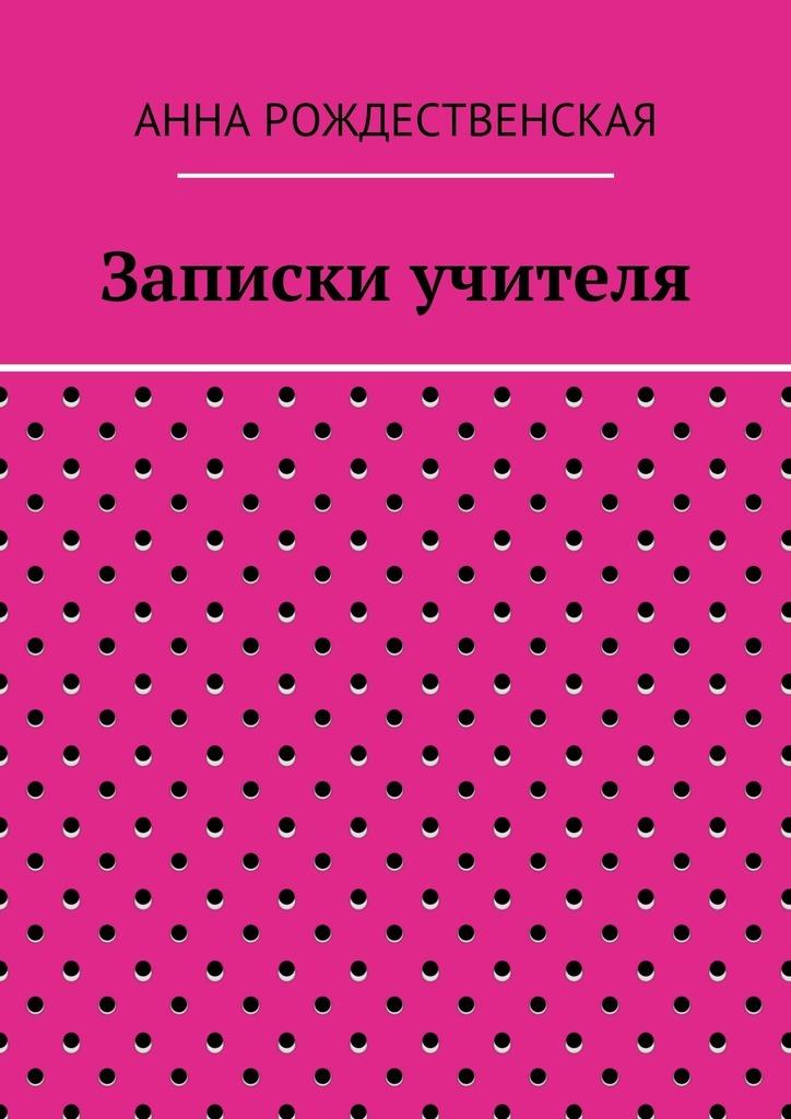 напряженная интрига в книге Анна Николаевна Рождественская