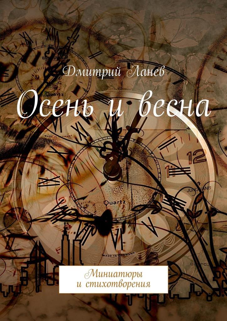 Дмитрий Ланев бесплатно