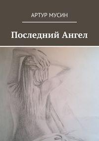 Мусин, Артур  - Последний Ангел