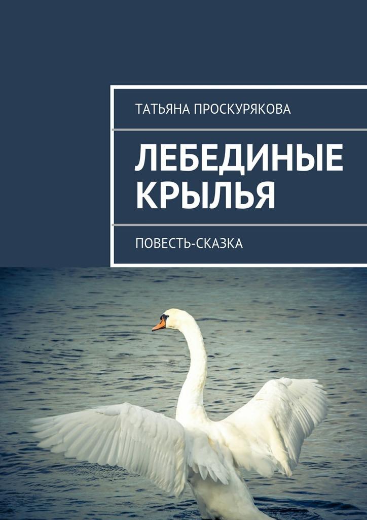 Татьяна Проскурякова Лебединые крылья татьяна проскурякова сердце музыканта