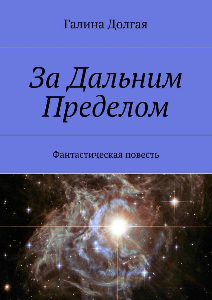 яркий рассказ в книге Галина Долгая