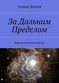 Долгая, Галина  - ЗаДальним Пределом