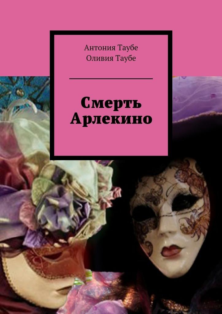 Антония Таубе Смерть Арлекино john