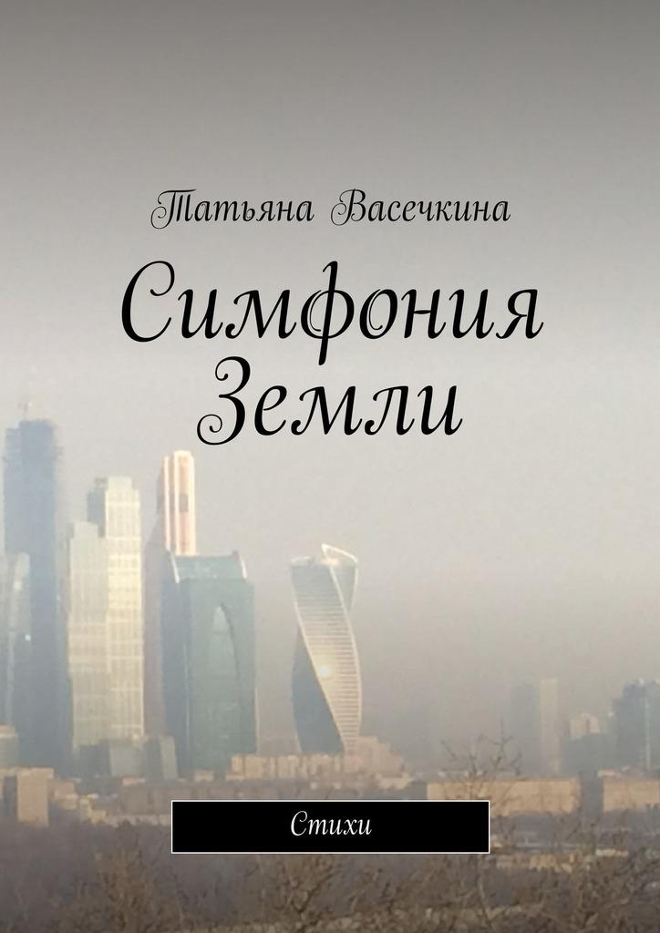 Татьяна Альбертовна Васечкина бесплатно