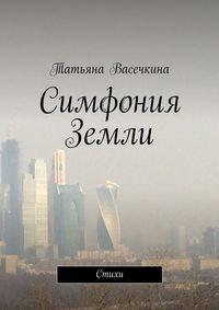 Васечкина, Татьяна Альбертовна  - Симфония Земли