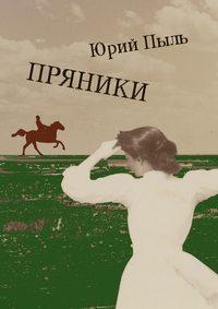 Пыль, Юрий  - Пряники