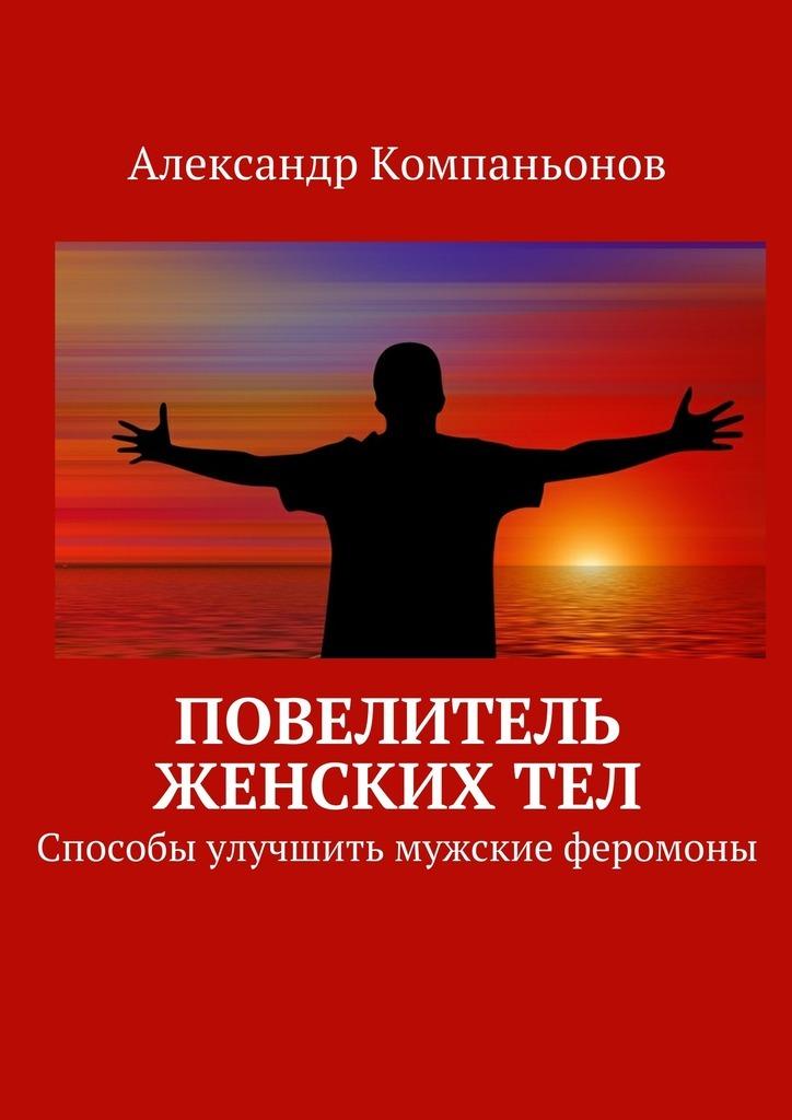 Александр Компаньонов Повелитель женскихтел