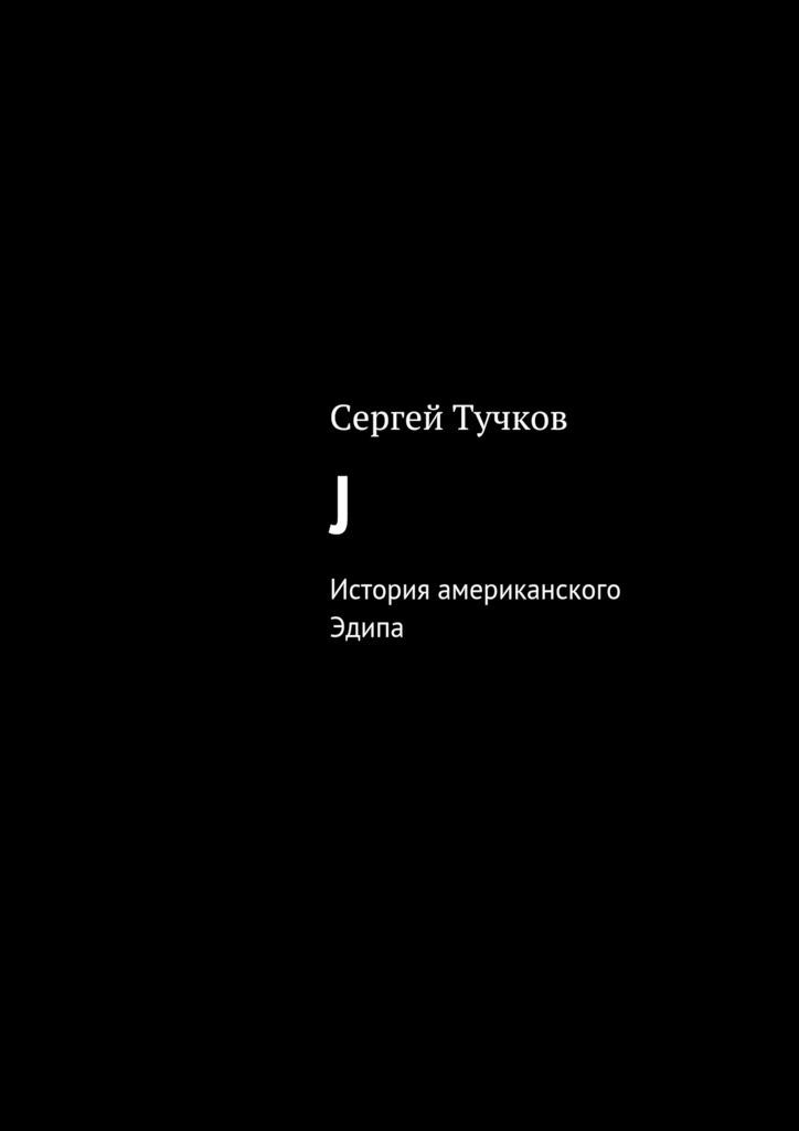 Сергей Тучков J морозов в бей врага в его логове русский десант в америку