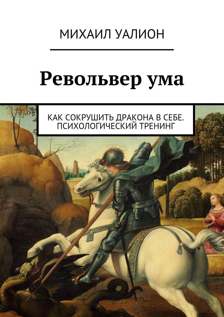 Михаил Уалион Револьвер ума в москве травматический револьвер таурус
