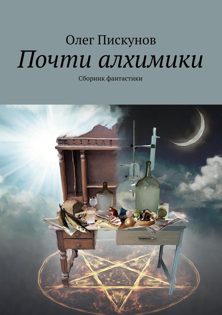 занимательное описание в книге Олег Владиславович Пискунов