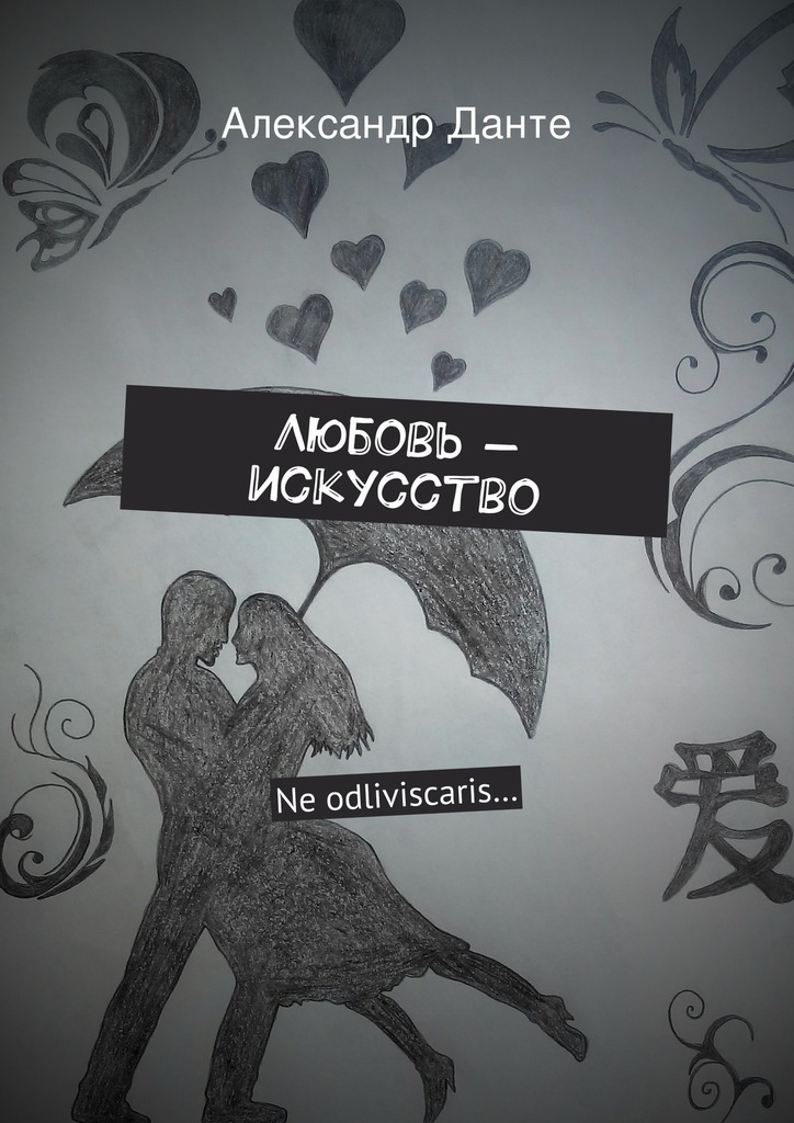 Александр Данте бесплатно