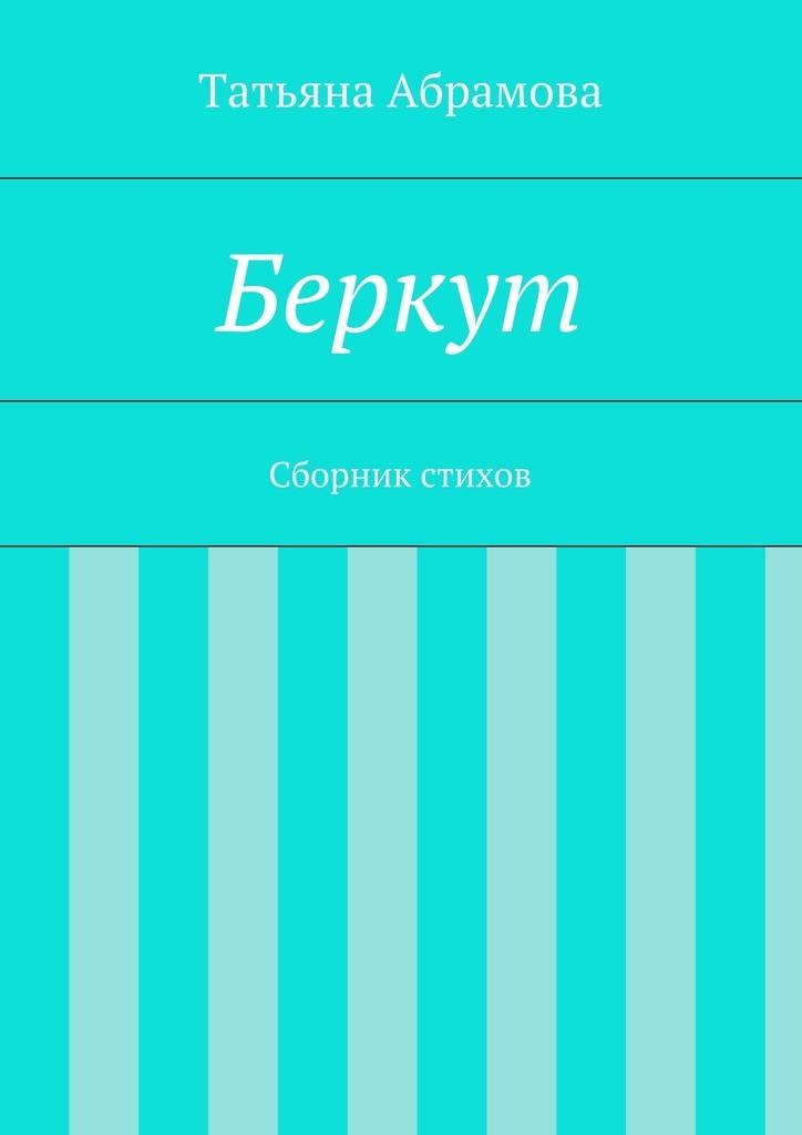 Татьяна Абрамова Беркут татьяна абрамова стая