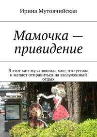- Мамочка– привидение