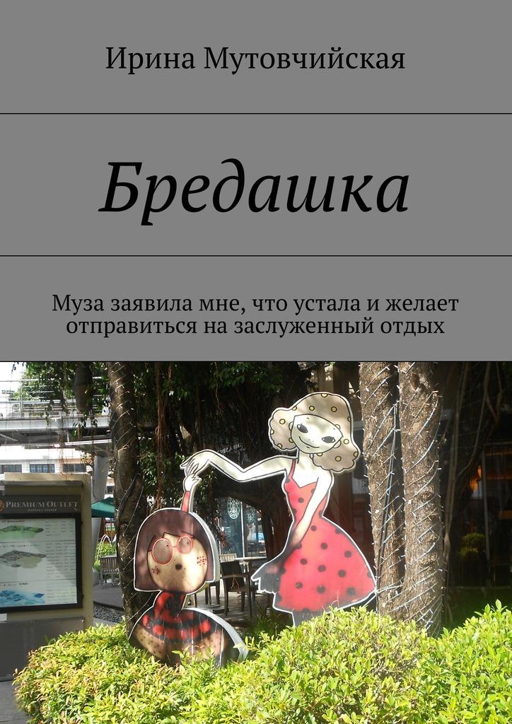 Ирина Зиновьевна Мутовчийская Бредашка билеты на квн финал 19 12 09