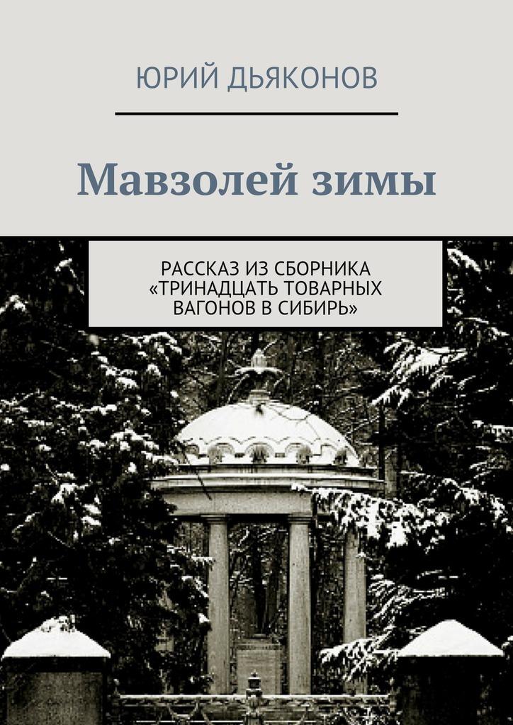 Юрий Дьяконов Мавзолейзимы пятак есть а ничего не купить что это