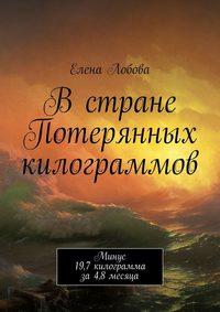 Лобова, Елена  - Встране Потерянных килограммов