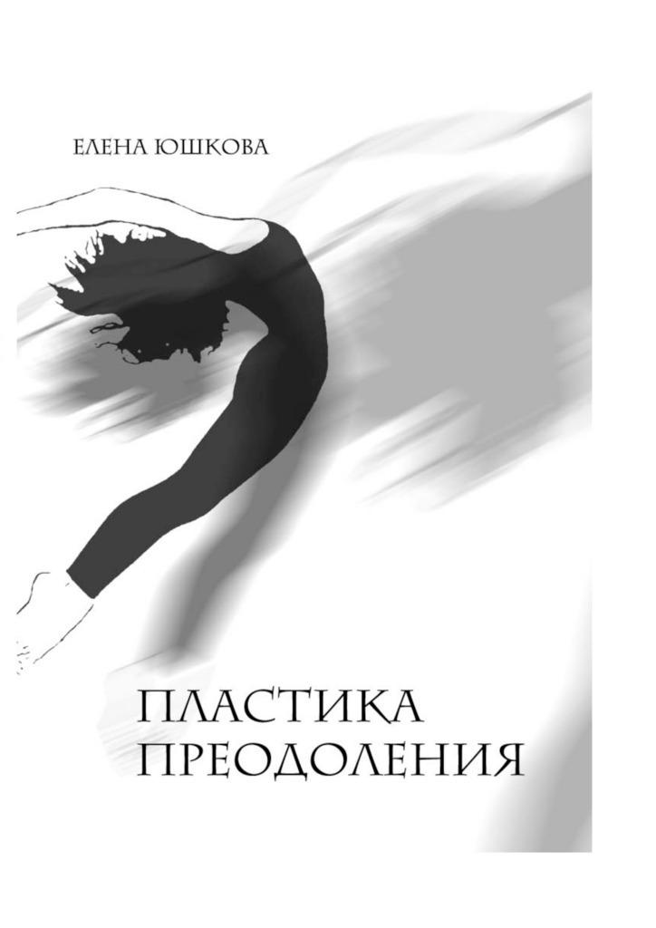 Елена Юшкова Пластика преодоления маркова е уроки пантомимы учебное пособие
