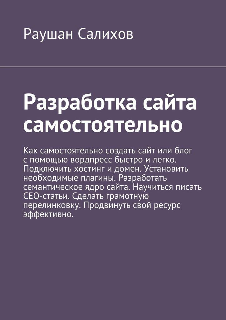 Раушан Салихов Разработка сайта самостоятельно цена