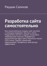Салихов, Раушан  - Разработка сайта самостоятельно