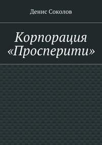 Соколов, Денис Тарасович  - Корпорация «Просперити»