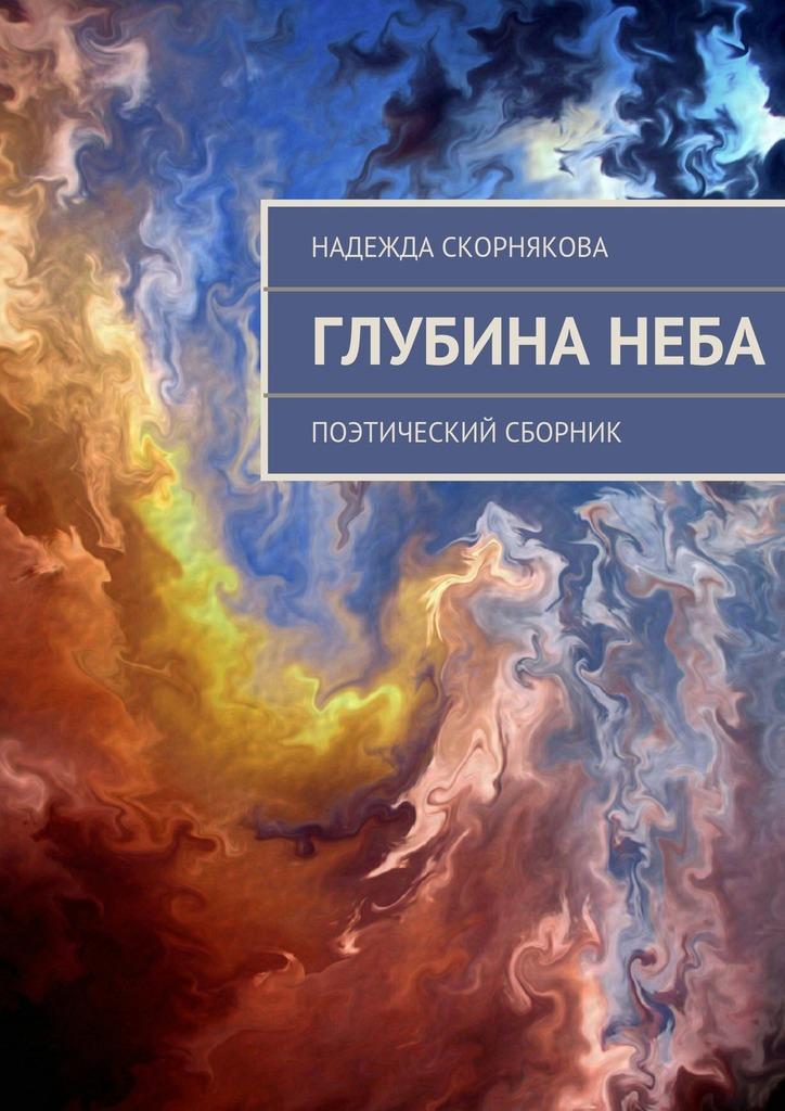 Надежда Скорнякова Глубинанеба афанасьев в в родного неба милый свет…