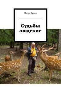 Зудов, Игорь  - Судьбы людские