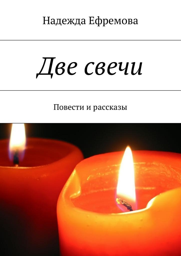интригующее повествование в книге Надежда Ефремова