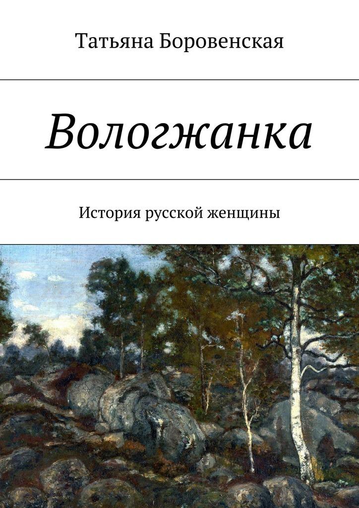 Татьяна Боровенская Вологжанка женщины в литературе авторы героини исследователи