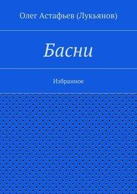 Лукьянов, Олег Астафьев  - Басни