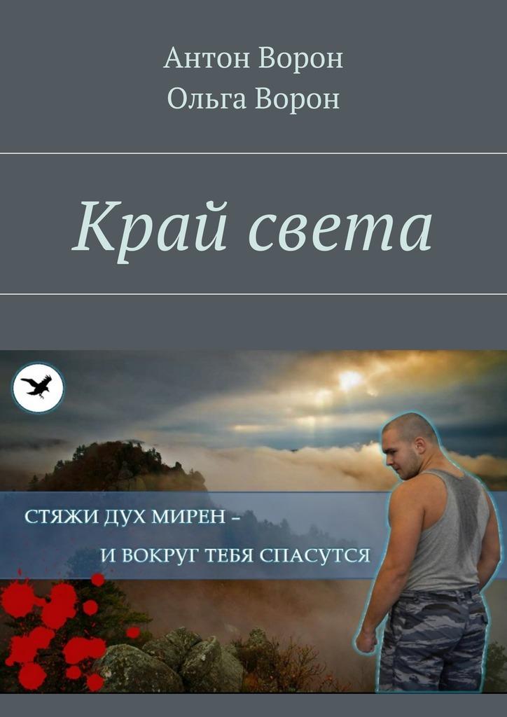 Антон Ворон Край света михаил успенский три холма охраняющие край света