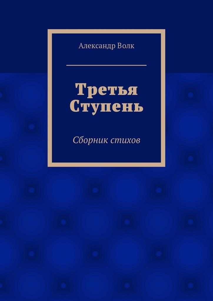 Александр Александрович Волк Третья Ступень александр варго в моей смерти прошу винить… сборник