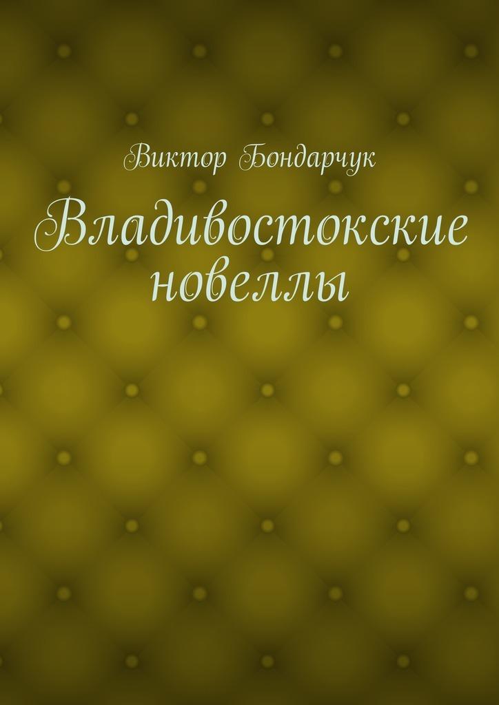 Виктор Бондарчук Владивостокские новеллы туфли valor wolf valor wolf va090amagky5