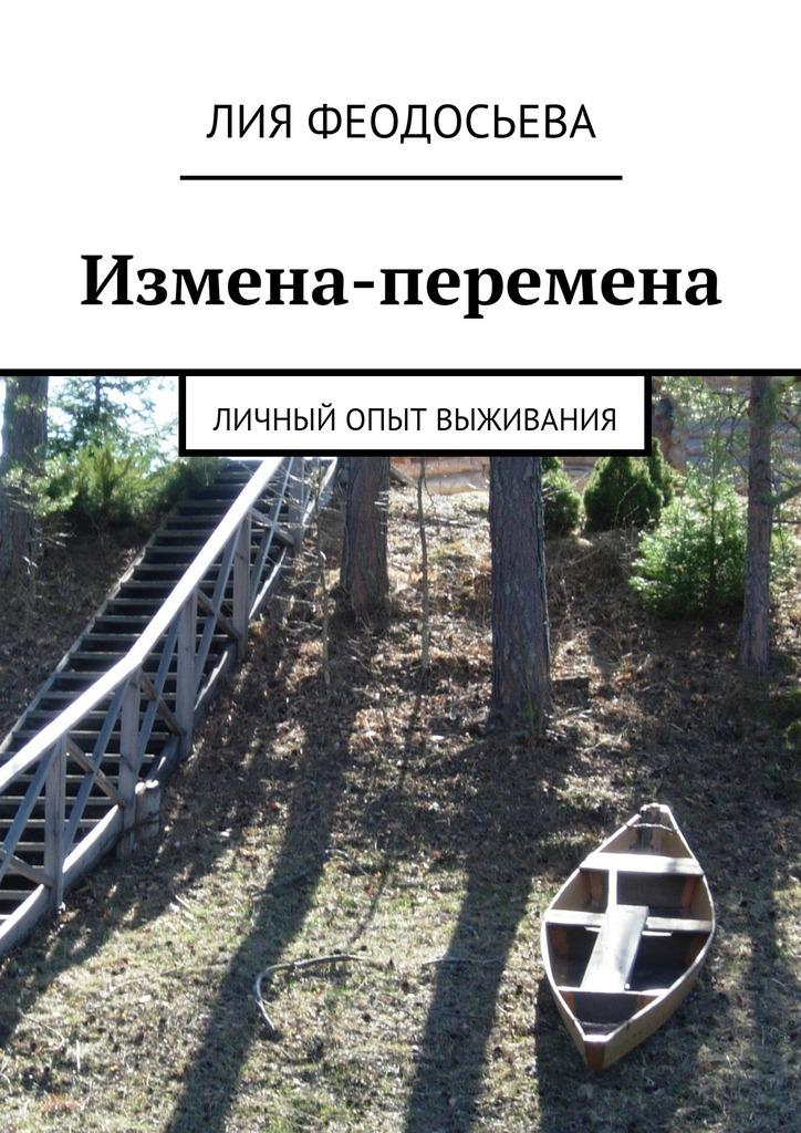Лия Феодосьева - Измена-перемена