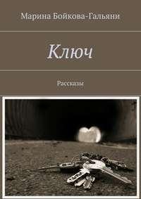 - Ключ