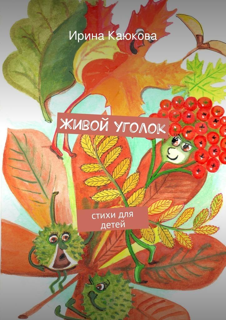 Ирина Каюкова Живой уголок ирина каюкова живой уголок