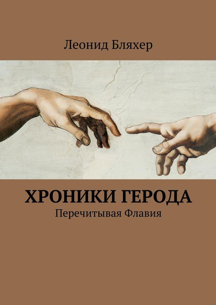 Леонид Бляхер Хроники Герода самый великий человек на земле