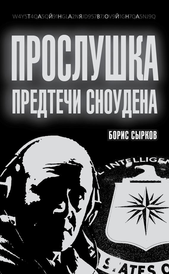 Борис Сырков. Прослушка. Предтечи Сноудена