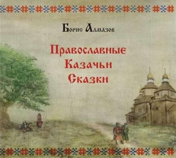 Борис Алмазов Православные казачьи сказки казачьи сказки