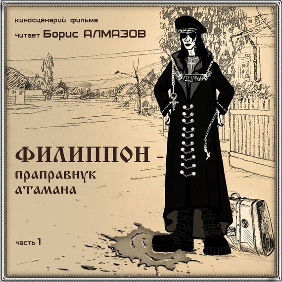 Борис Алмазов бесплатно