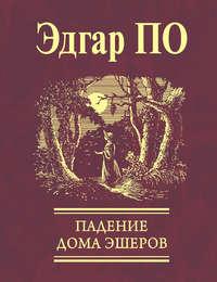 - Падение Дома Эшеров (сборник)