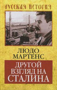 Мартенс, Людо  - Другой взгляд на Сталина