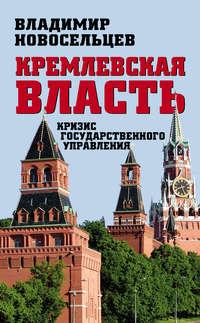 Новосельцев, Владимир  - Кремлевская власть. Кризис государственного управления